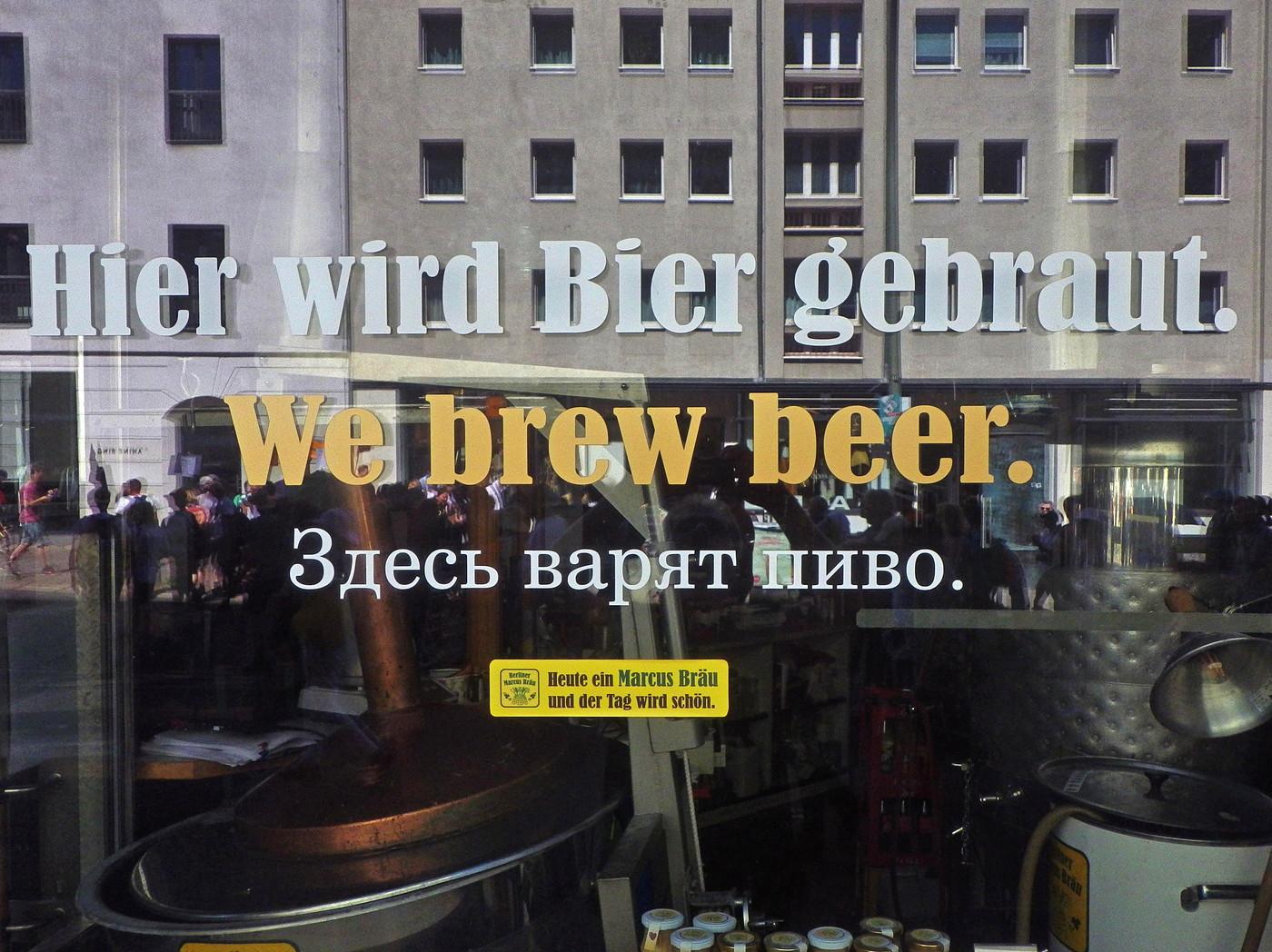 Здесь варят пиво