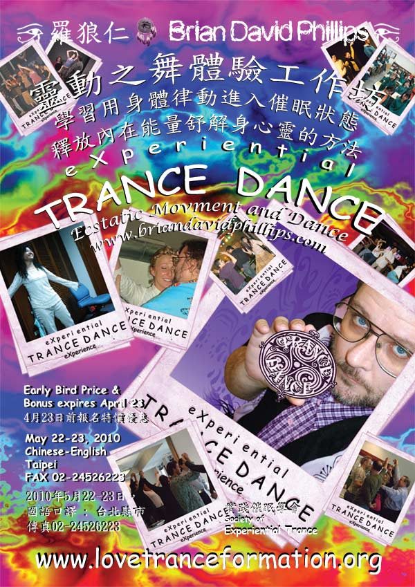 Of the Nature of eXperiential Trance Dance 靈動之舞體驗工作坊 and of Whirling, Just Spining Around and Around and Around . . .