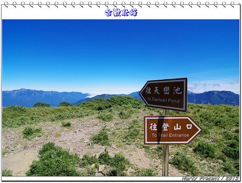 久違的高山風景~合歡北峰
