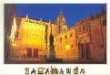 Spain - Salamanca University
