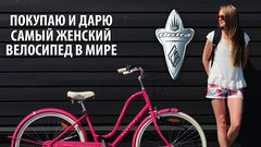 Buy and donate the most female bicycle in the world